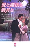 愛と魔法と満月と (ハーレクイン・プレゼンツ・スペシャル)