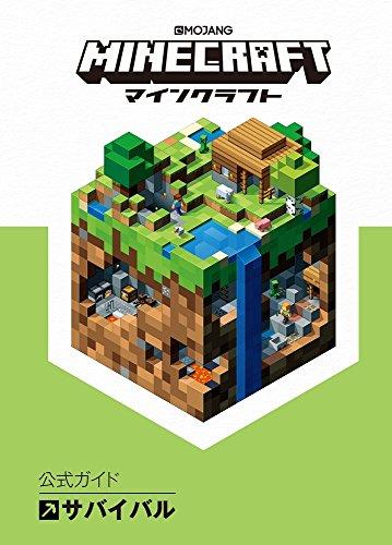 Minecraft(マインクラフト)公式ガイド サバイバル