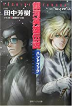 銀河英雄伝説ハンドブック (徳間デュアル文庫)