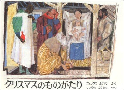 クリスマスのものがたり (世界傑作絵本シリーズ)
