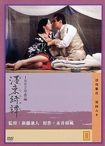 濹東綺譚(1992)