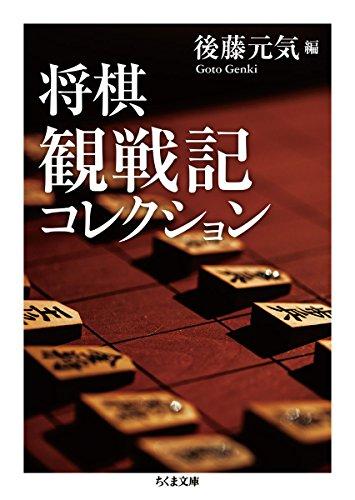 将棋観戦記コレクション (ちくま文庫)