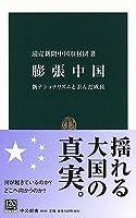 膨張中国―新ナショナリズムと歪んだ成長 (中公新書)