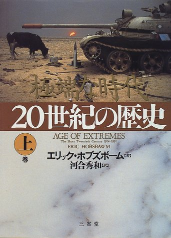 20世紀の歴史―極端な時代〈上巻〉