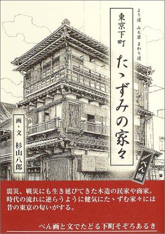 東京下町 たゝずみの家々―より道みち草まわり道