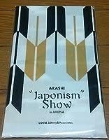 嵐 ARASHI Japonism Show in ARENA 2016 公式グッズ 手ぬぐい