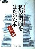 私の横っ面をはたいた本100冊―各界の読書人100人が披露する (カタログハウスの本)