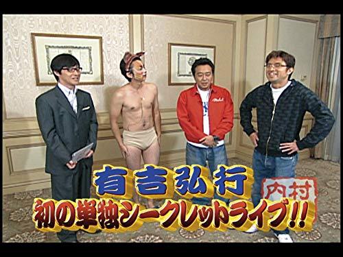 #27『有吉弘行初の単独シークレットライブ』