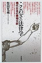 ことわざの法律学―現代日本の実相分析