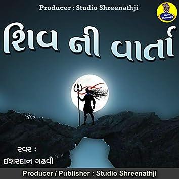 Shiv Ni Varta