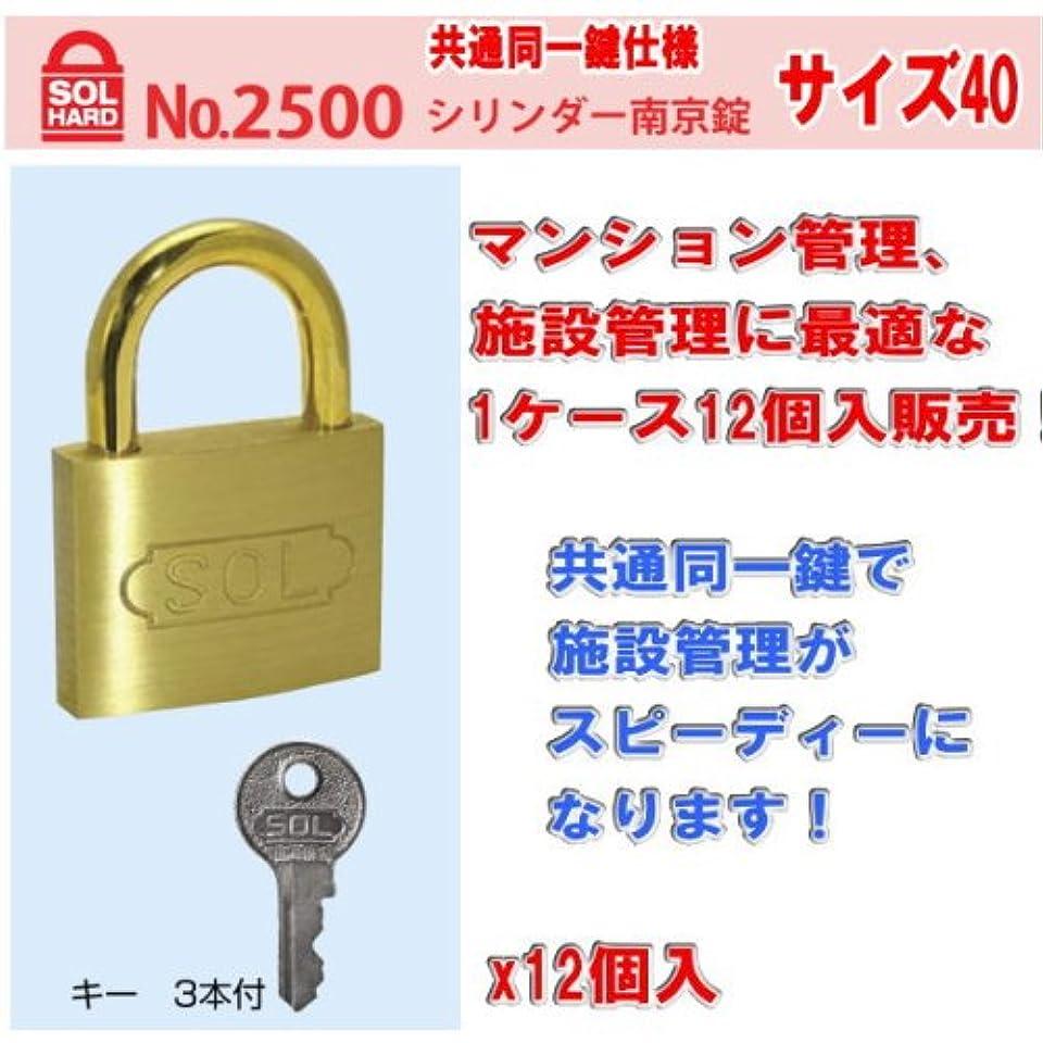 威信異常インポート「SOL HARD(ソール?ハード)」 No.2500 シリンダー南京錠 サイズ 40 共通同一鍵 1ケース12個いり販売