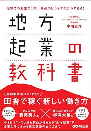 地方起業の教科書 - 中川 直洋