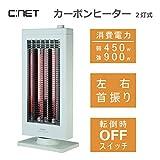 シィー・ネット 電気ストーブ【カーボンヒーター】【暖房器具】C:NET CECH304
