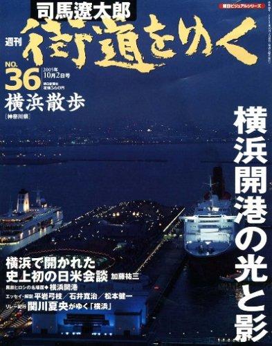 週刊 「 司馬遼太郎 街道をゆく 」 36号 10/2号 横浜散歩 [雑誌] (朝日ビジュアルシリーズ)