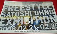 嵐大野智 FREESTYLE 2008 アートカード D