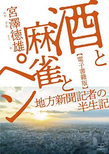 Sake Mahjong and Pen Local Reporters Half-Life (Japanese Edition)