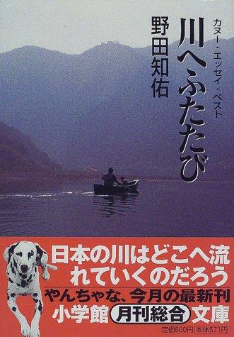 川へふたたび―カヌー・エッセイ・ベスト (小学館文庫)