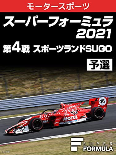 スーパーフォーミュラ 2021 第4戦 スポーツランドSUGO 予選