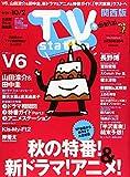 TVステーション西版 2020年 9/19 号 [雑誌]