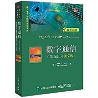 Digital Communication (Fifth Edition) (English)(Chinese Edition)