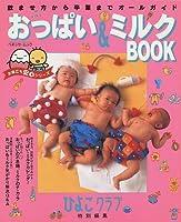 おっぱい&ミルクBOOK―ひよこクラブ (ベネッセ・ムック―たまひよブックス)