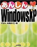 あんしんWindows XP