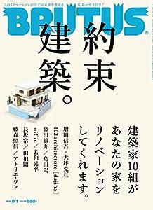 BRUTUS(ブルータス) 2015年 9/1 号 [雑誌]