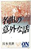 ON BOOKS(79)名曲の意外な話 (オン・ブックス)