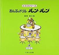 おんぷのドリル ルンルン4 (ピエロシリーズ)