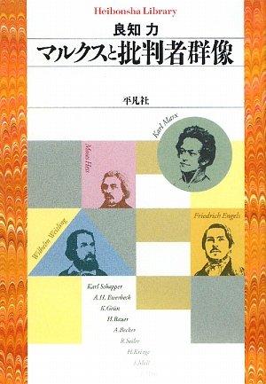 マルクスと批判者群像 (平凡社ライブラリー)