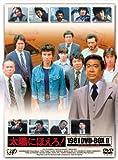 太陽にほえろ! 1981 DVD-BOX II[DVD]