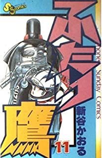 ふたり鷹 (11) (少年サンデーコミックス)