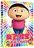 Kwai Boo (14)(for Film) (Chinese Edition)