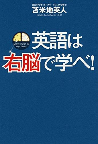 英語は右脳で学べ!