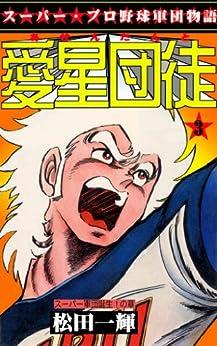 [松田 一輝]の愛星団徒 3 スーパー軍団誕生!の章