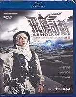 Armour of God II: Operation Condor [Blu-ray]