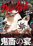 カジノグイ (2) (ニチブンコミックス)