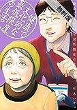 健康で文化的な最低限度の生活(5)【期間限定 無料お試し版】 (ビッグコミックス)