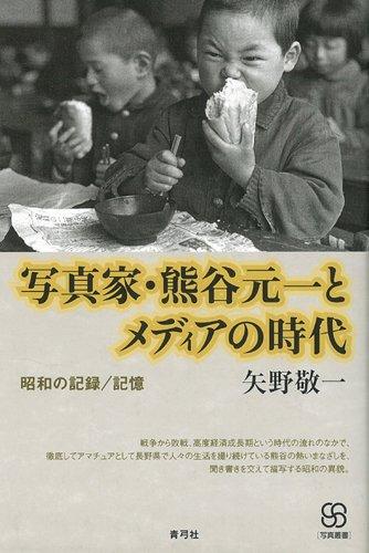 【バーゲンブック】 写真家・熊谷元一とメディアの時代