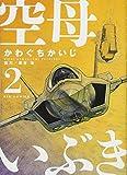 空母いぶき (2) (ビッグコミックス)