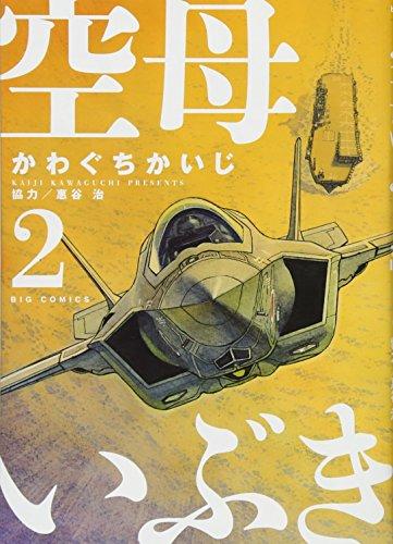 空母いぶき (2) (ビッグコミックス)の詳細を見る