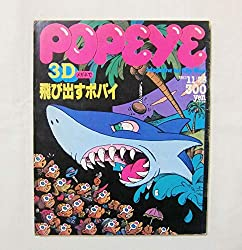 POPEYE ポパイ NO.163 1983年11月25日 3Dメガネで飛び出すポパイ マガジンハウス