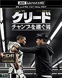 クリード チャンプを継ぐ男<4K ULTRA HD&ブルー...[Ultra HD Blu-ray]