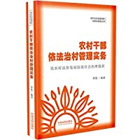 Rural village cadres Law Practice Management(Chinese Edition)