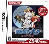Castlevania: Dawn of Sorrow (Konami the Best) [Japan Import]