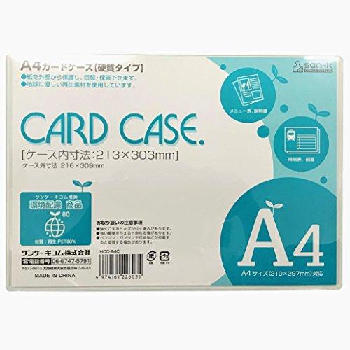 サンケーキコム カードケース ハードタイプ 再生PET 10枚セット A4 HCC-A4C-10