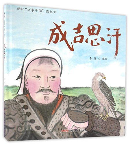 Genghis Khan (Hardcover) (Chinese Edition)