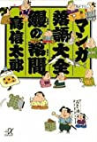 マンガ落語大全 鰻(うなぎ)の幇間(たいこ) (講談社+α文庫)