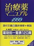 治療薬マニュアル (1999)