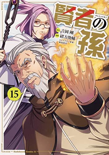 賢者の孫 (15) (角川コミックス・エース)の詳細を見る